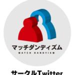 サークルTwitter