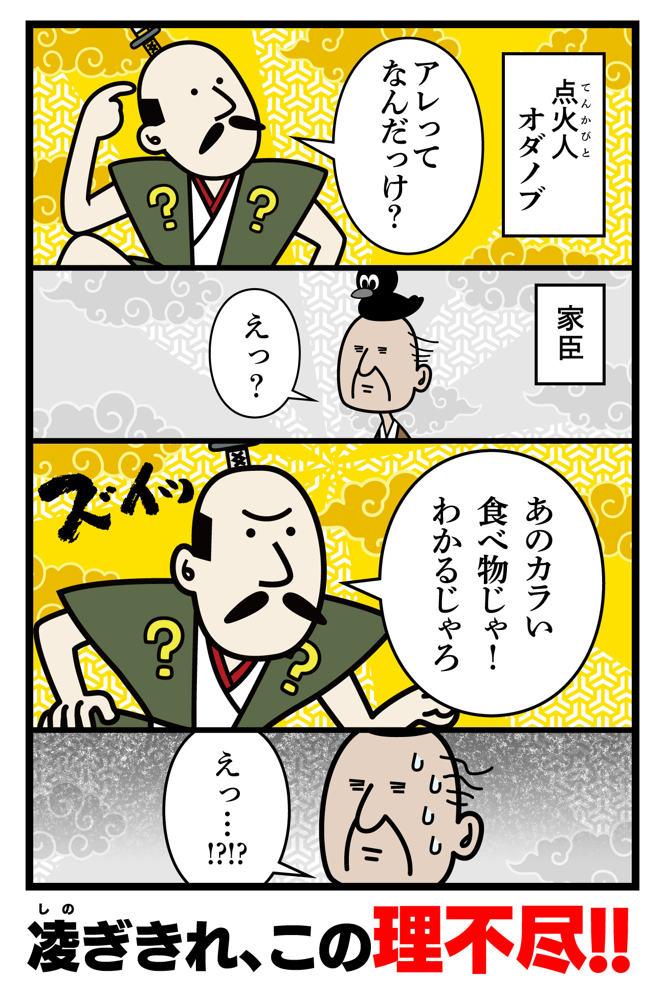 ゲーム漫画トップ