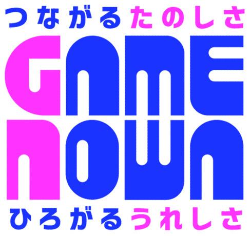 ゲームNOWA画像