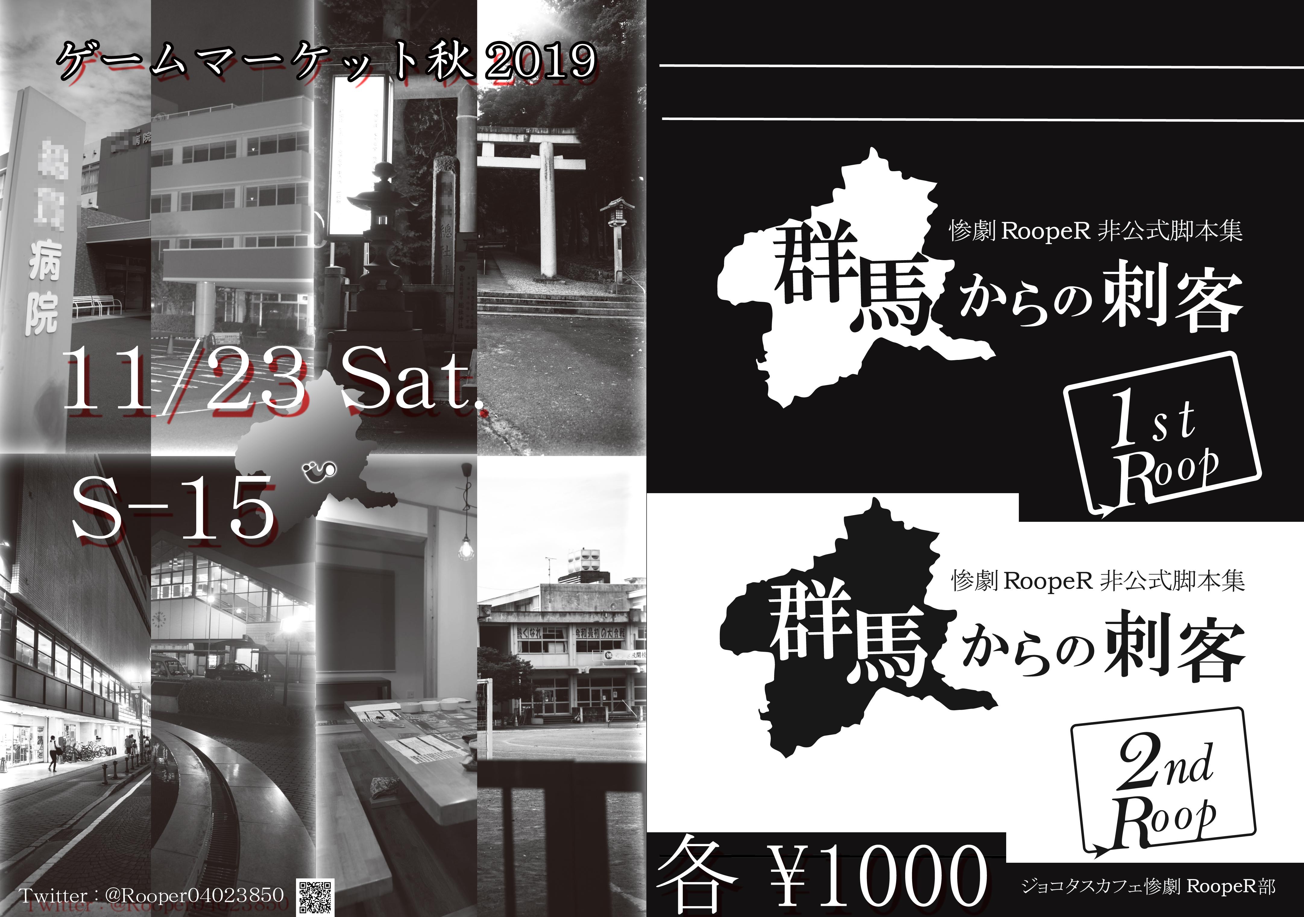 ジョコタスカフェ惨劇RoopeR部画像