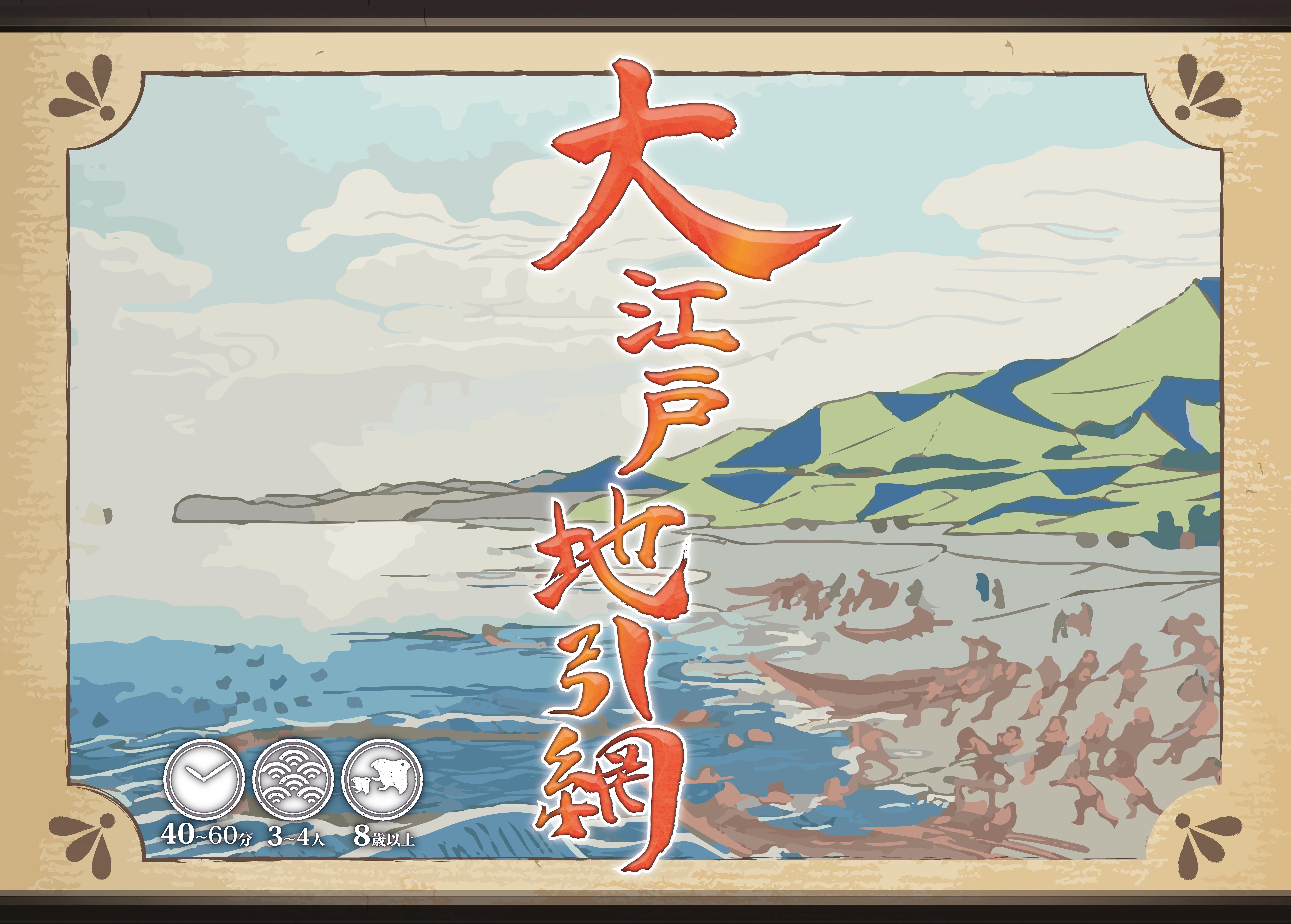 【大江戸地引網】ルール紹介動画を公開!