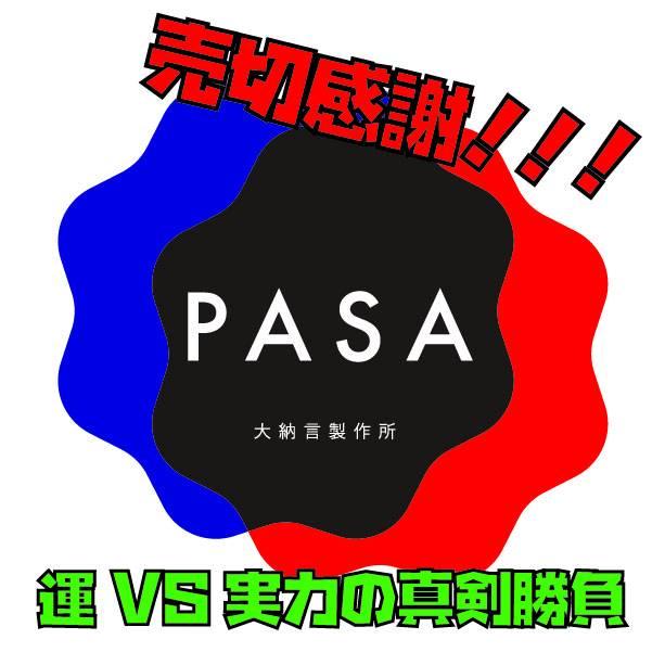 【大納言製作所】新作ボードゲーム PASA【売り切れ感謝!】