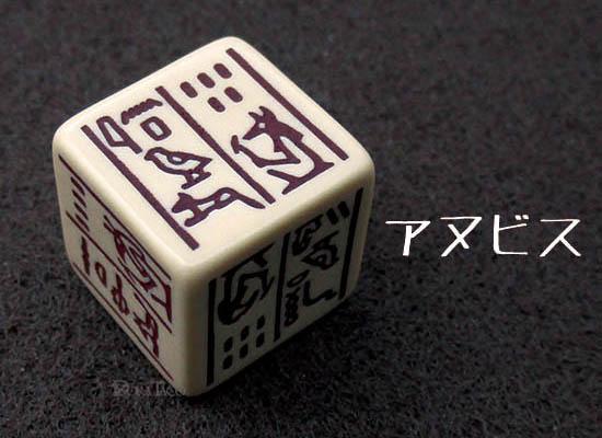 古代エジプトダイス 6面サイコロ