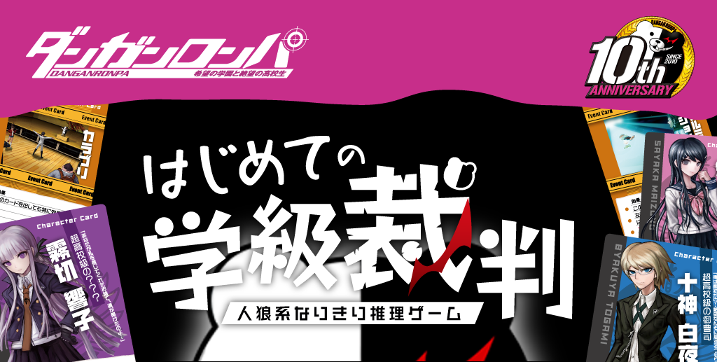 ダンガンロンパ はじめての学級裁判~人狼系なりきり推理ゲーム~