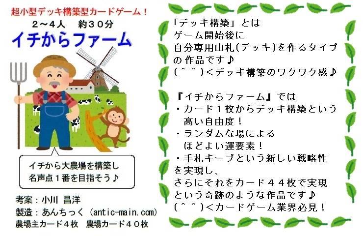 『イチからファーム』(4人)プレイレポート♪(^^)