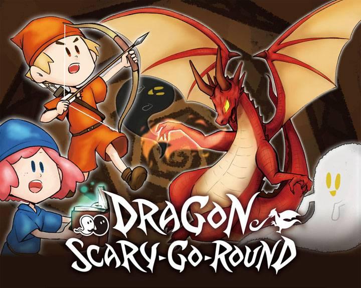 「Dragon Scary-go-round」がキックスターターにて目標達成いたしました!
