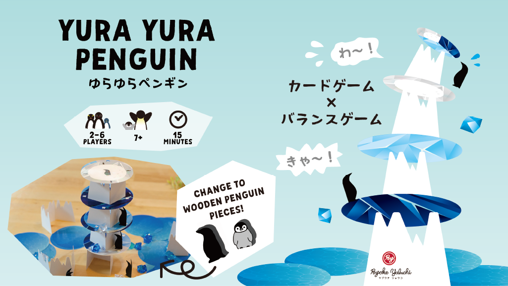 "Crowdfunding for ""Yura Yura Penguin"" International Edition, a card game and dexterity game, began on June 25th on Kickstarter to coincide with the Game Market Live!"