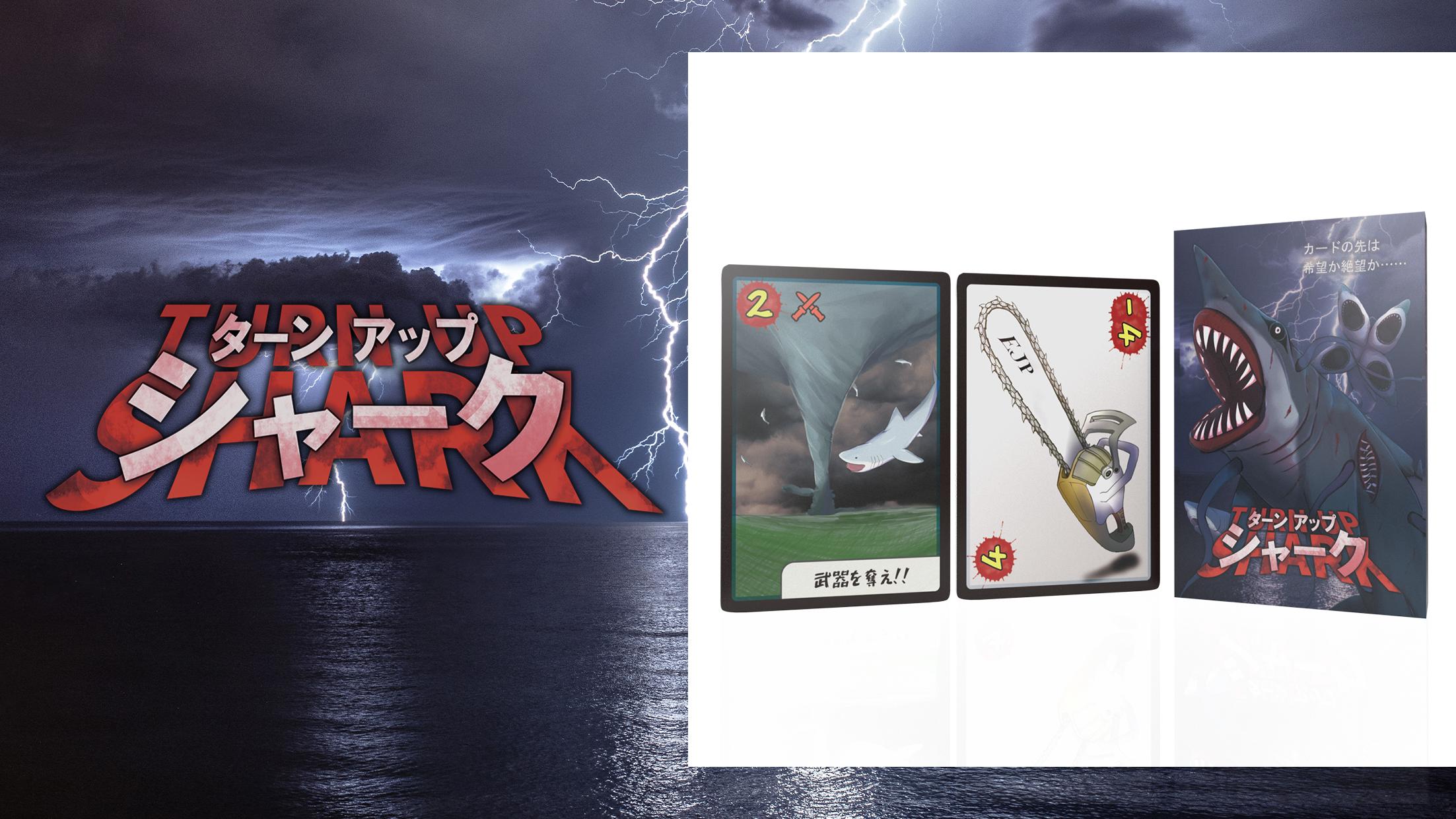 SNSで話題に即完売したB級サメ映画ボードゲーム「ターンアップシャーク」が増版分を予約開始。