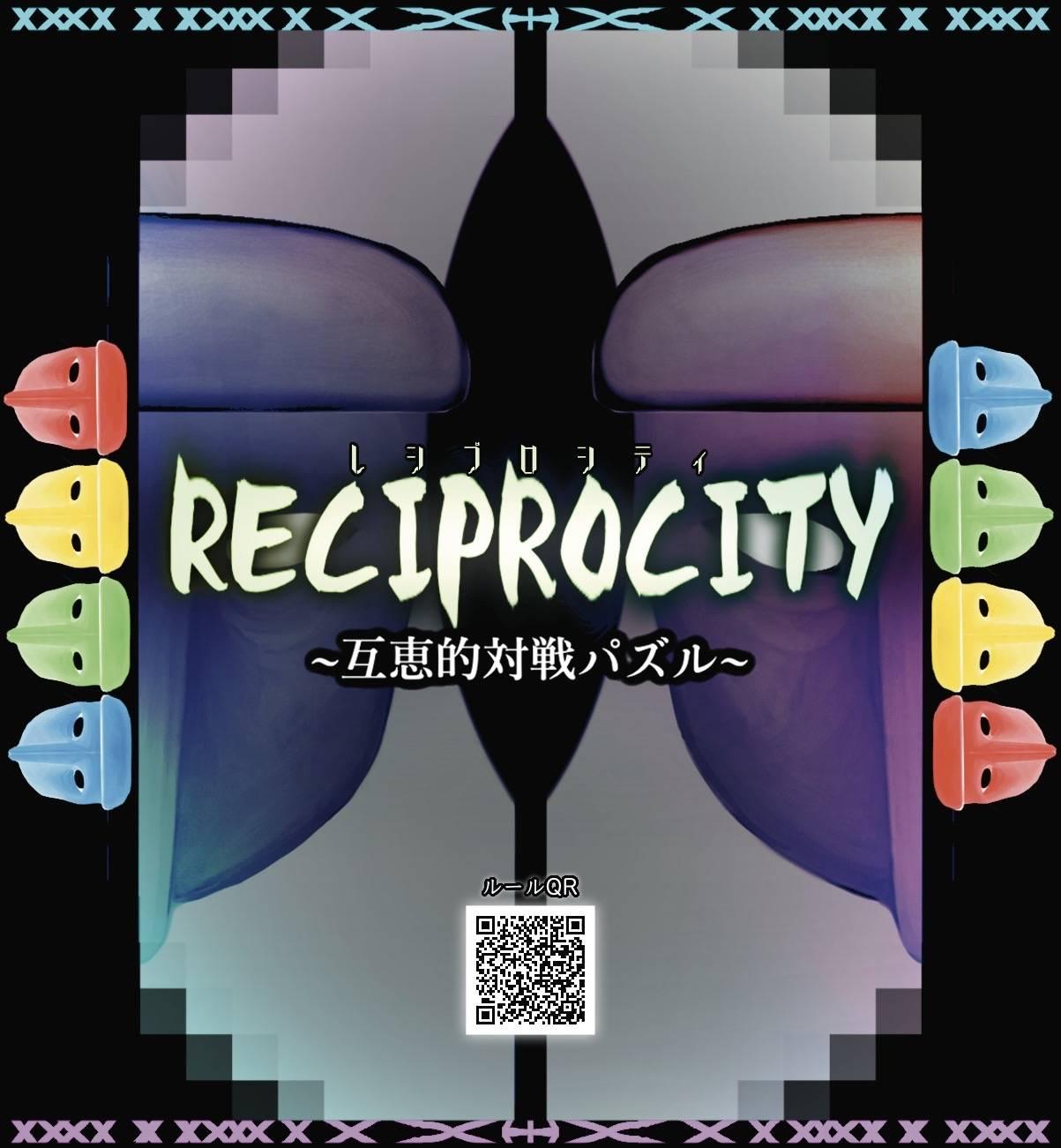 【Reciprocity】セットアップ・ルール説明