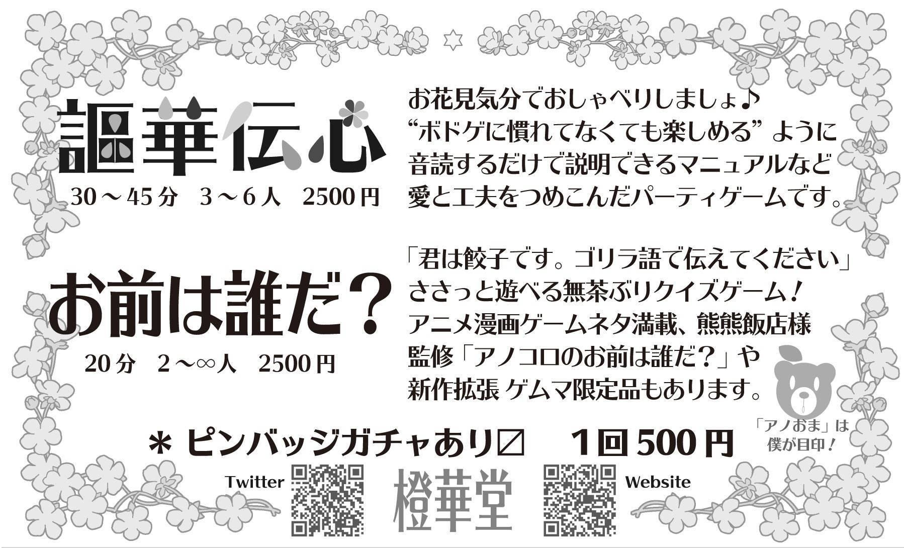 ゲームマーケット2020秋カタログ