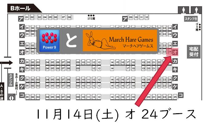【ゲムマ20秋:11/14(土)オ24】Power9とマーチヘアゲームズ