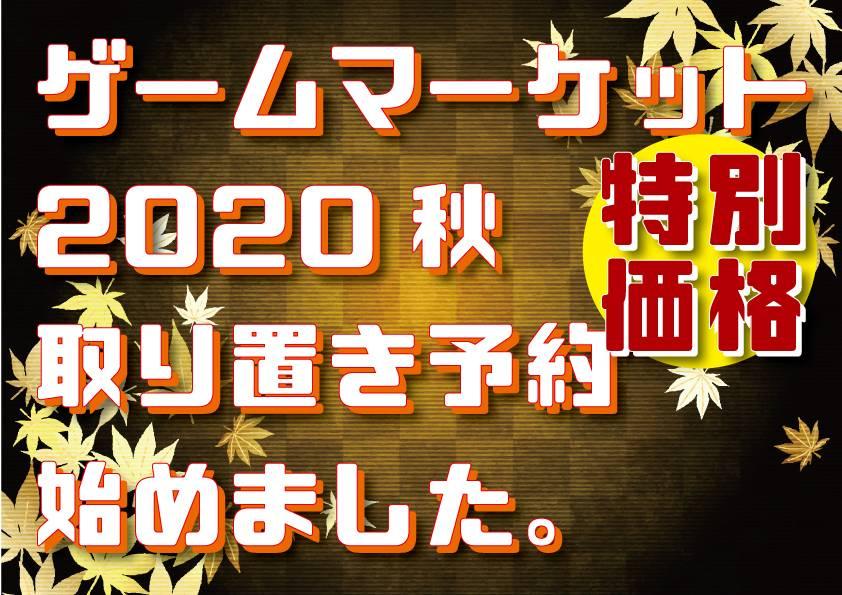 特別価格 取り置き予約を始めました。ゲームマーケット2020秋 新作 含む