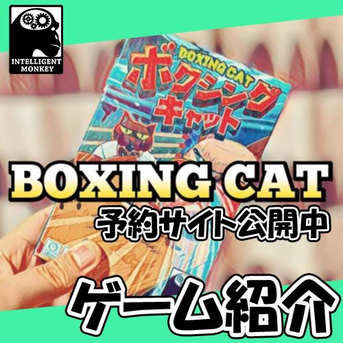 『ゲーム紹介』ボクシングキャットのゲーム紹介