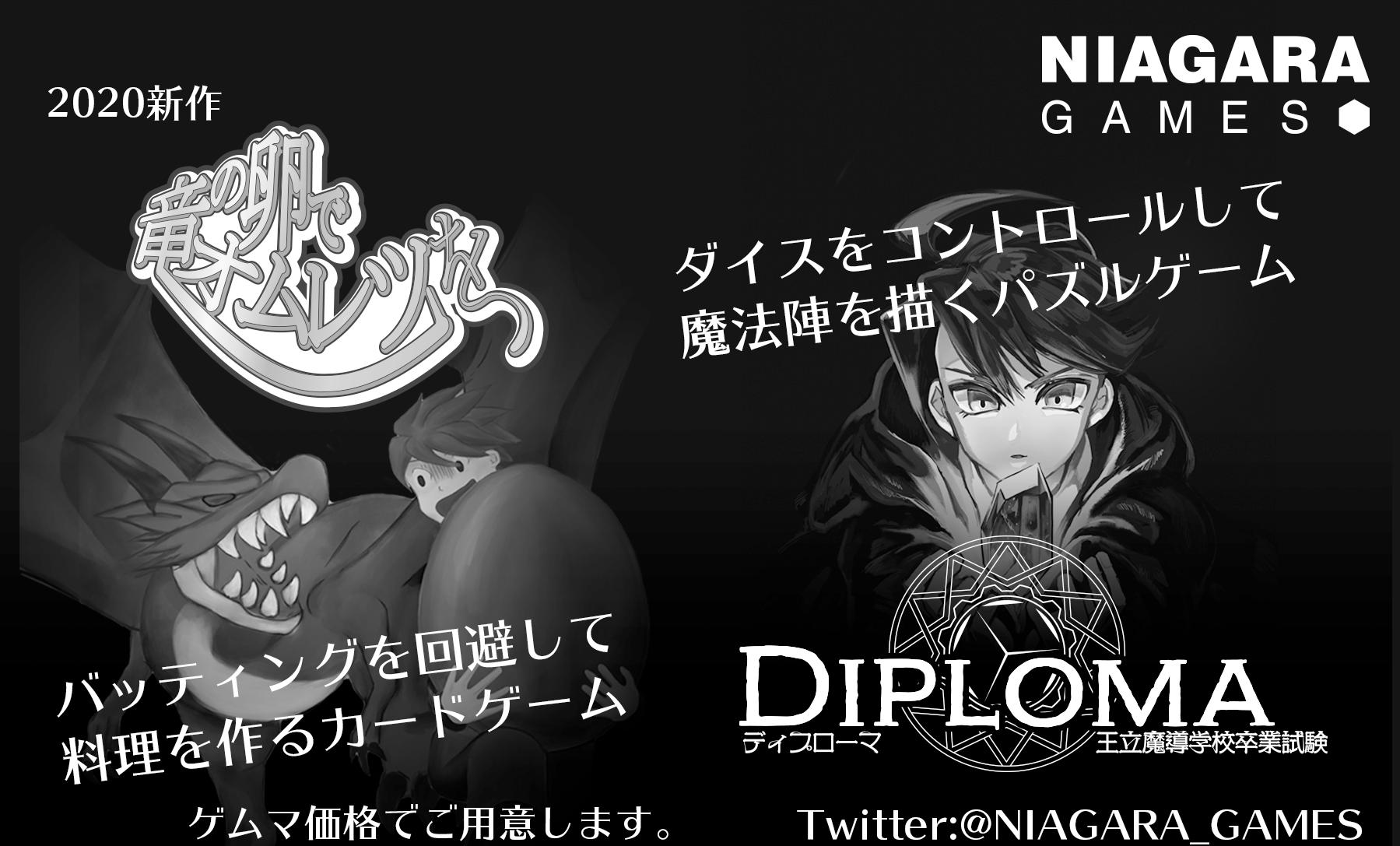 【土-ウ20】NIAGARA GAMES ゲムマ20秋お品書き