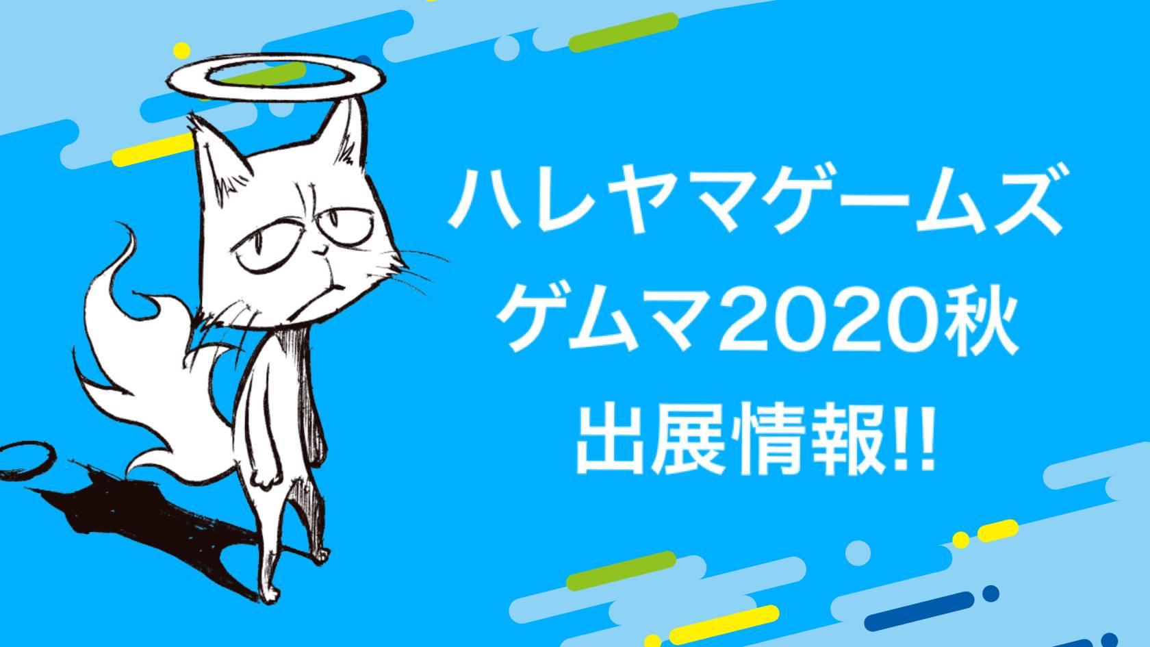 ハレヤマゲームズ「ゲームマーケット2020秋」出展情報!!