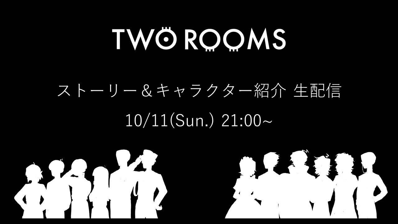 TWO ROOMS 世界観&ストーリー公開!