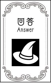 回答カード:帽子ウラ面