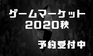 ゲームマーケット2020秋 予約受付中