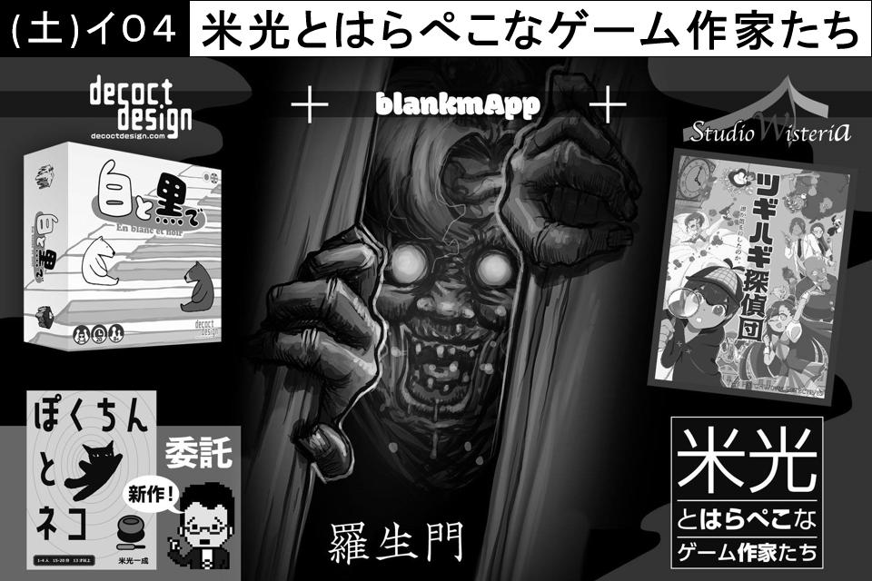 米光とはらぺこなゲーム作家たち画像