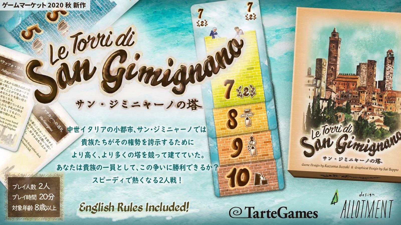 タルトゲームズ | Tarte Games画像