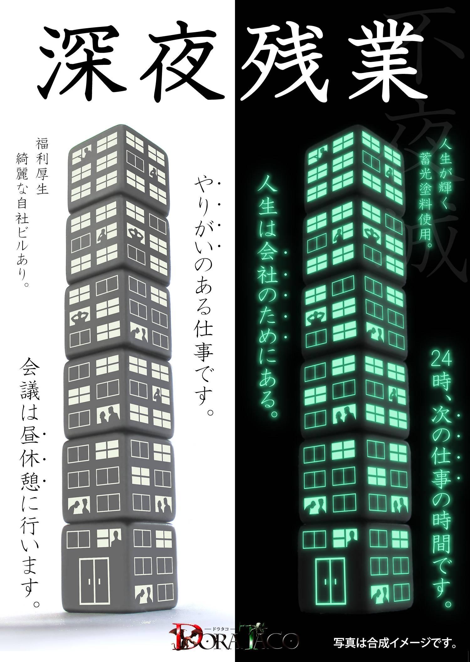 大企業セット【6階建て】深夜残業ダイス(社畜ダイス)畜光塗料使用