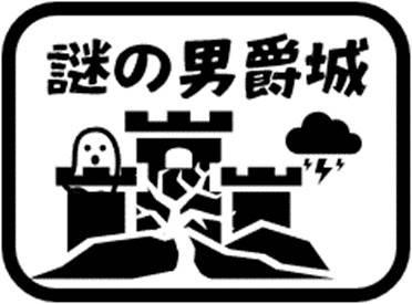 謎の男爵城▲画像