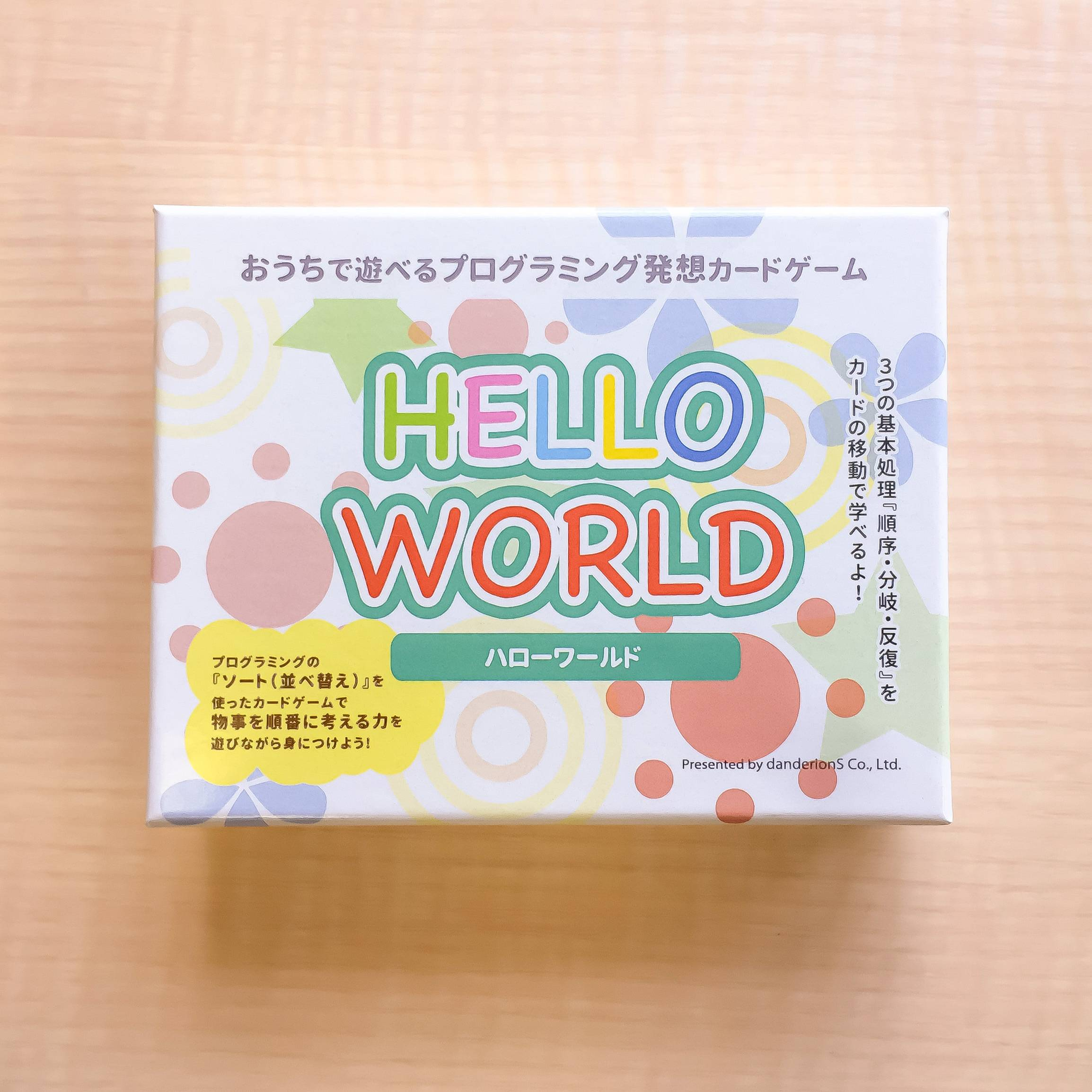 HELLO WORLD画像
