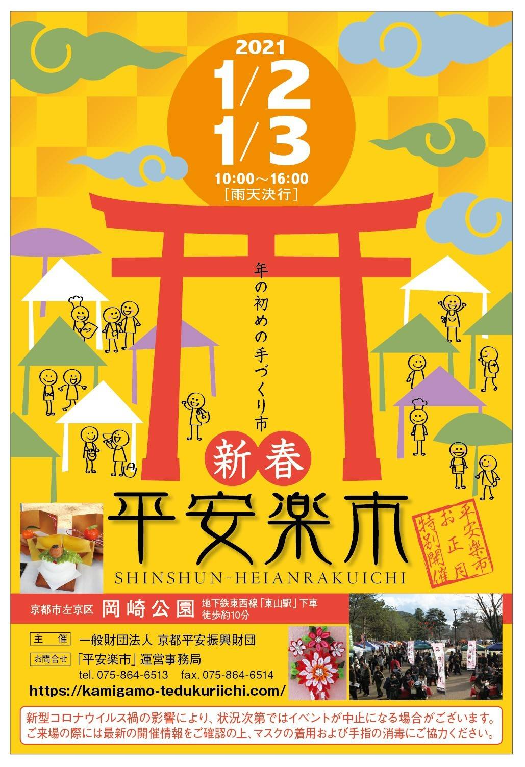 2021年1月2日(土)、3日(日)京都岡崎公園「新春・平安楽市」に出店します。