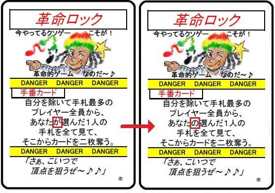 『バランスブレイカーズ改』「革命ロック」「JumpingJackFlash」文章変更の件