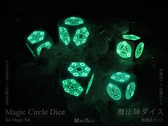 魔法陣ダイス5個セット【氷魔法・光魔法】蓄光6面サイコロ