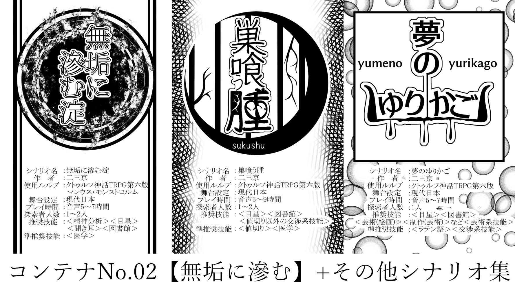 【CoC6版シナリオ】コンテナNo.02【無垢に滲む】