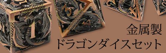 金属製サイコロの新しい形