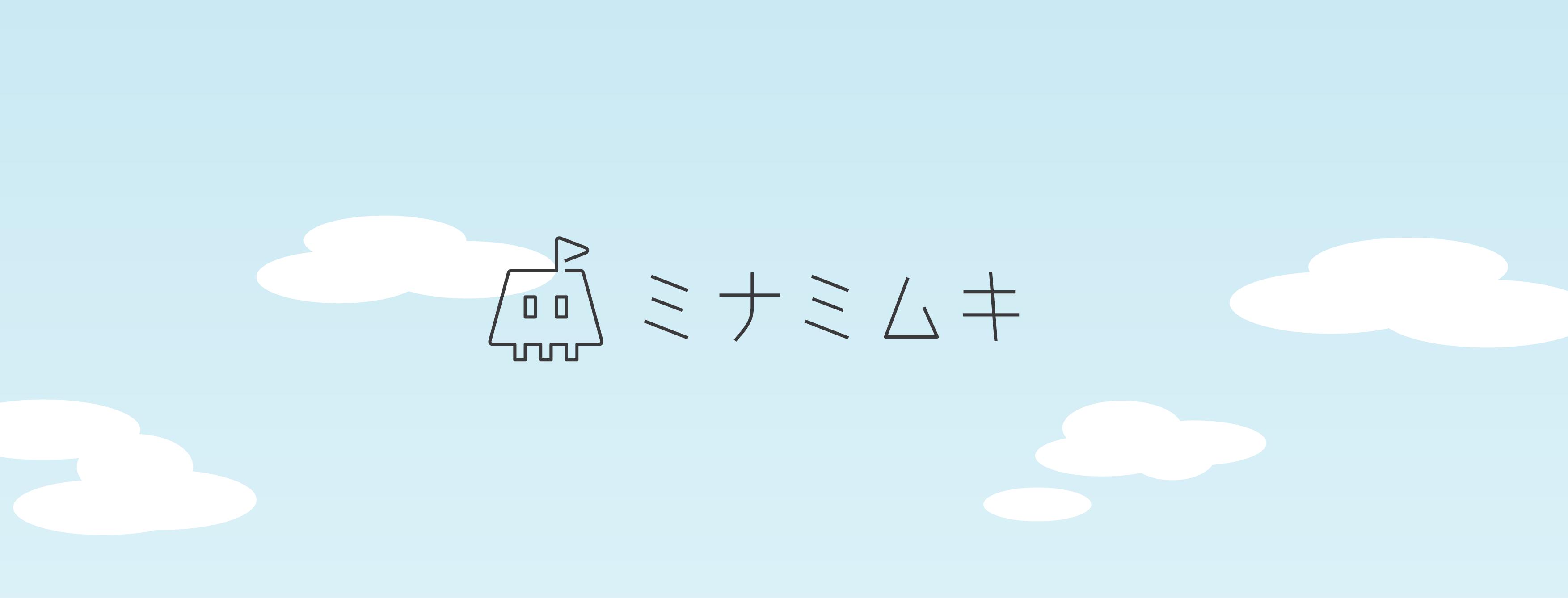 ミナミムキ画像