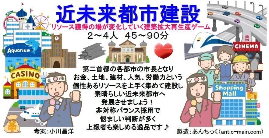 近未来都市建設の開発秘話♪\(^^;)