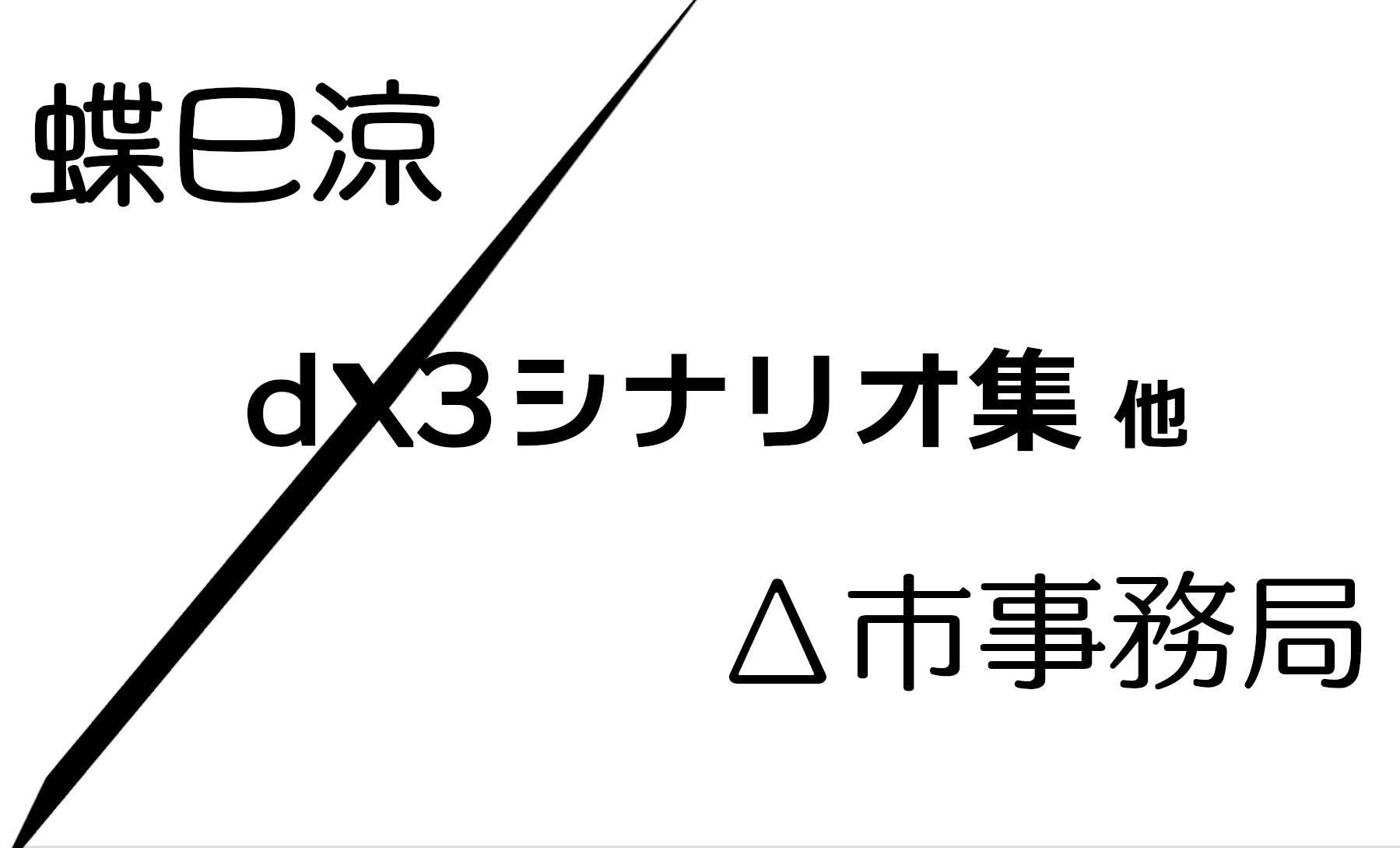 Δ市事務局/蝶巳涼画像