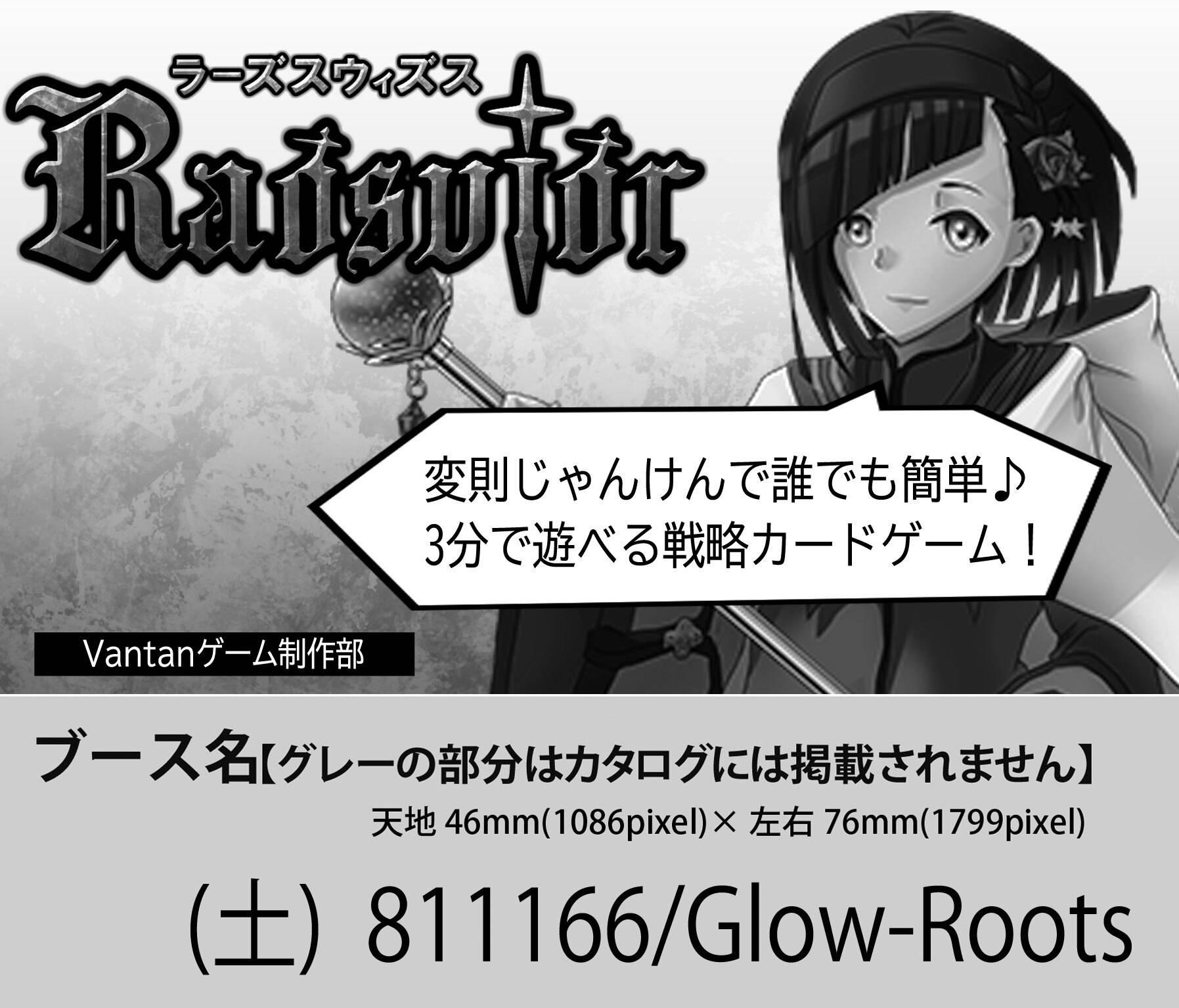 Glow-Roots画像