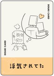 動機カード(浮気)