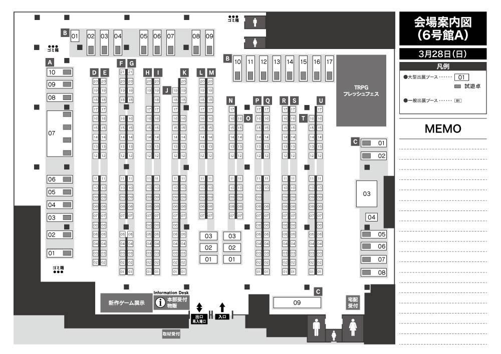 インテックス大阪 6号館A ホールマップ