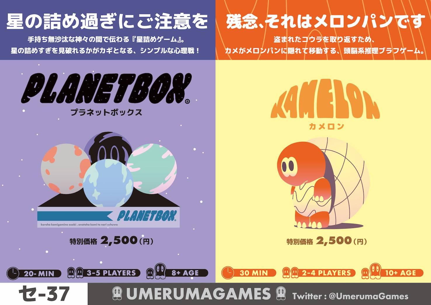 Umeruma Games画像