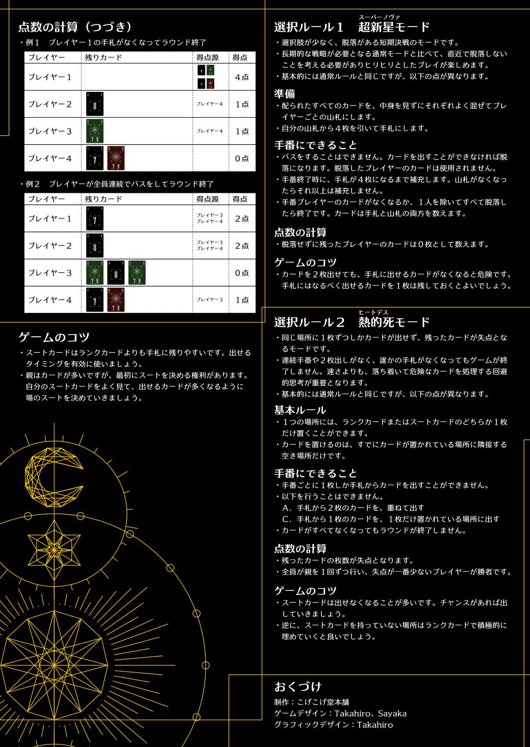 ルールブック2ページ目