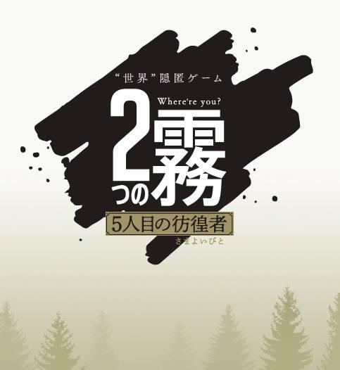 【完売御礼】2つの霧&スシベントー