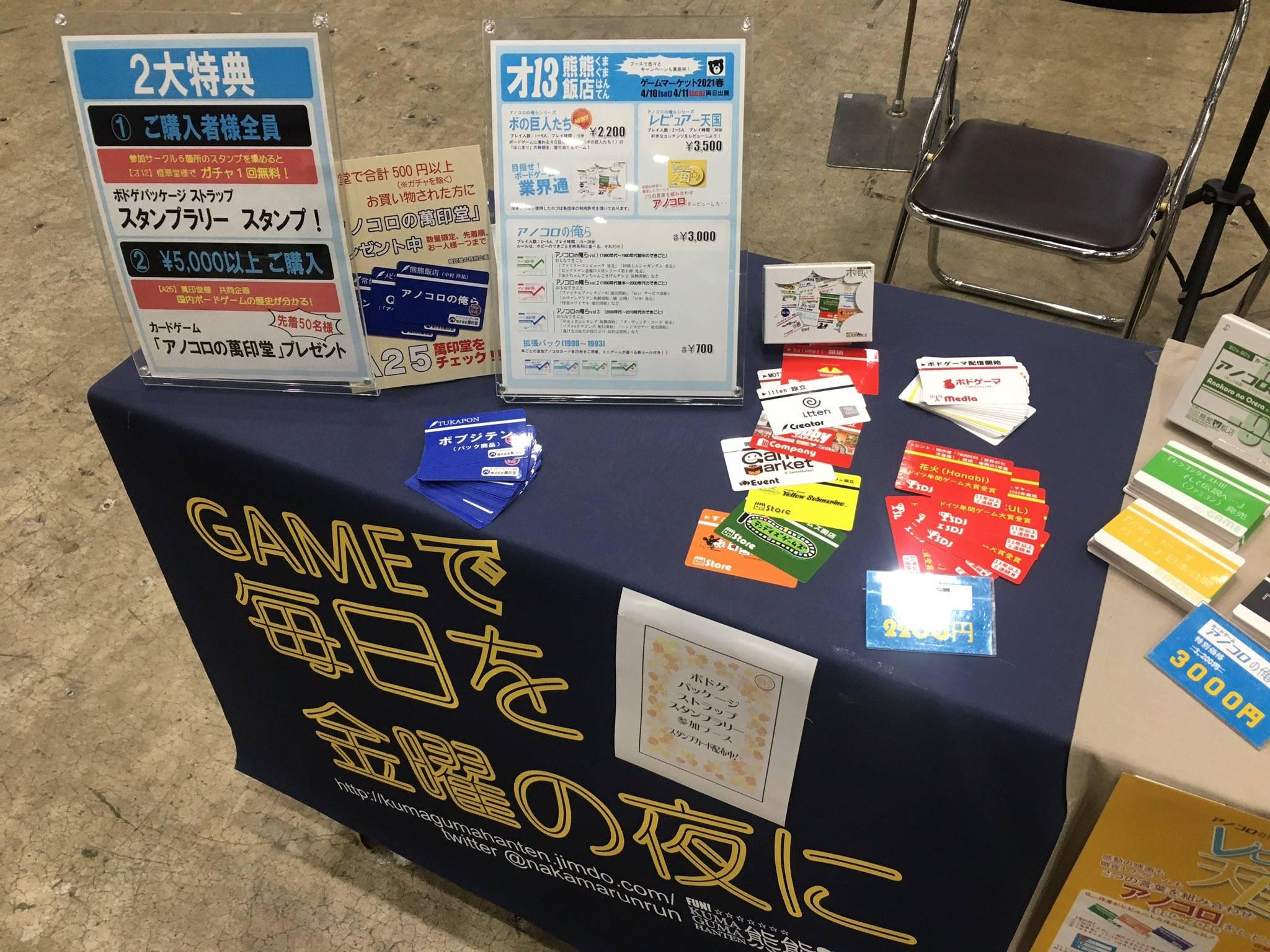 【熊熊飯店】ゲームマーケット2021春☆彡 ありがとうございました!