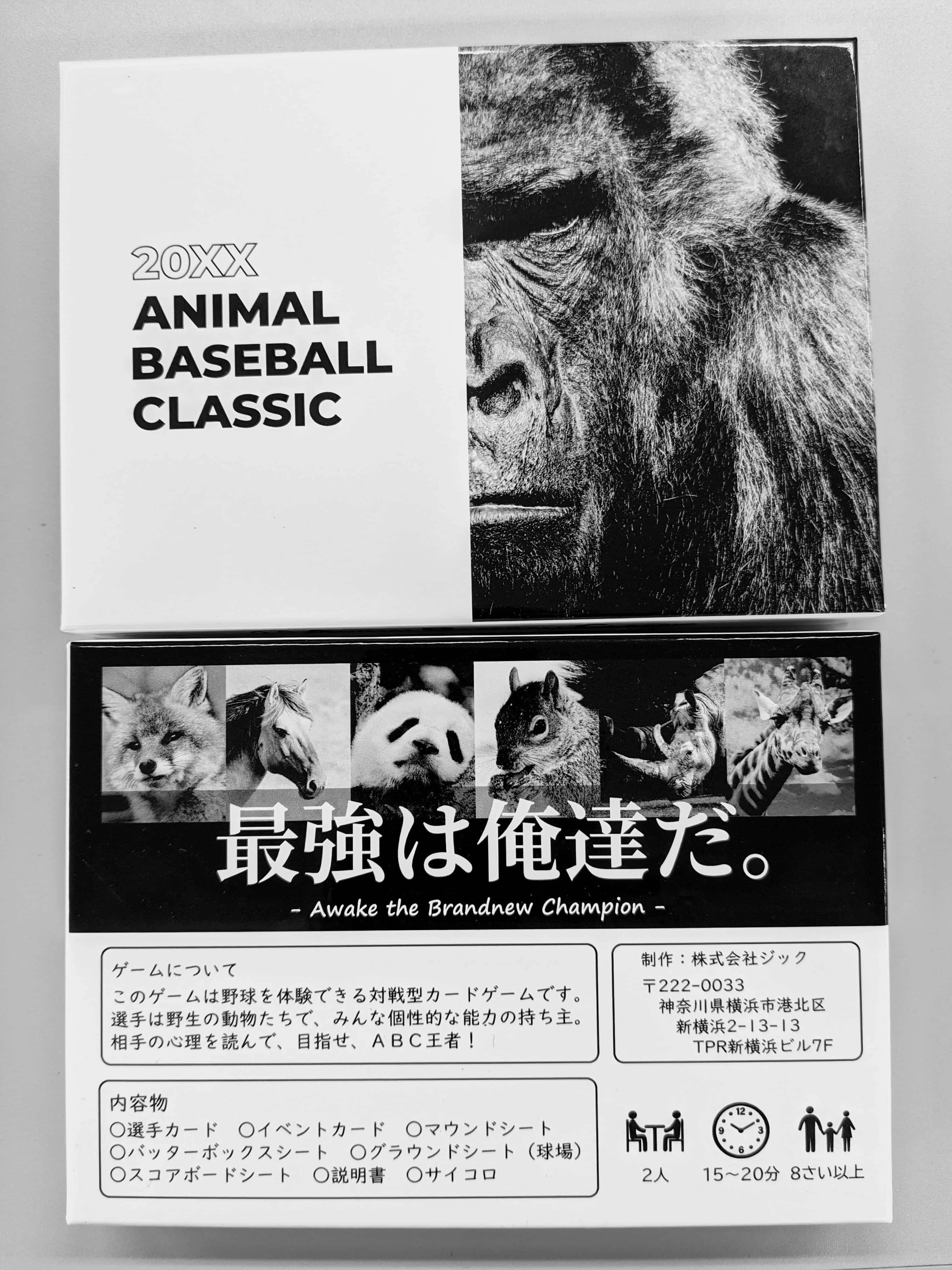 ゲームマーケット2021春の御礼と『Animal Baseball Classic』『スゴロクルマ』送料無料キャンペーンのお知らせ