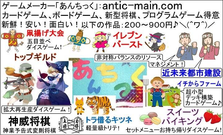 ゲムマ2021春のあんちっく結果報告♪\(^ワ^)/