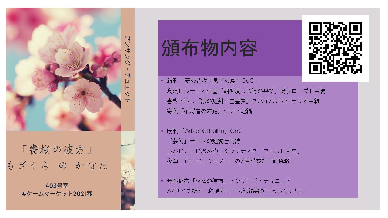 【ゲームマーケット2021春】お疲れ様でした!