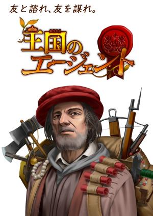 ゲームマーケット2021春ありがとうございました!【王国のエージェント/委託販売始めました!】