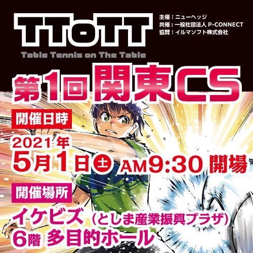 TToTT関東CS開催決定!