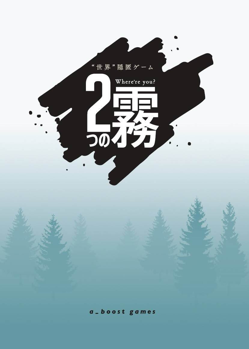【2つの霧】説明書の表現改訂