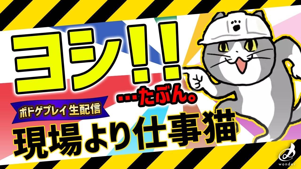 「現場より仕事猫」オンラインプレイ試遊!youtube放送!