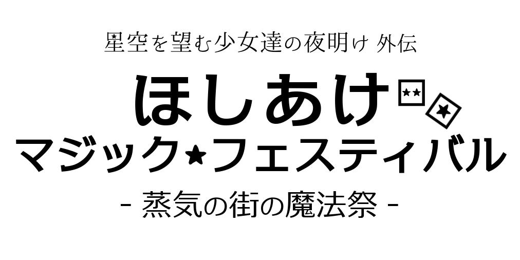【ほしあけマジックフェスティバル】2021秋以降ロードマップ